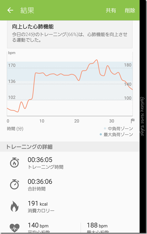 Screenshot_2016-08-03-11-09-37
